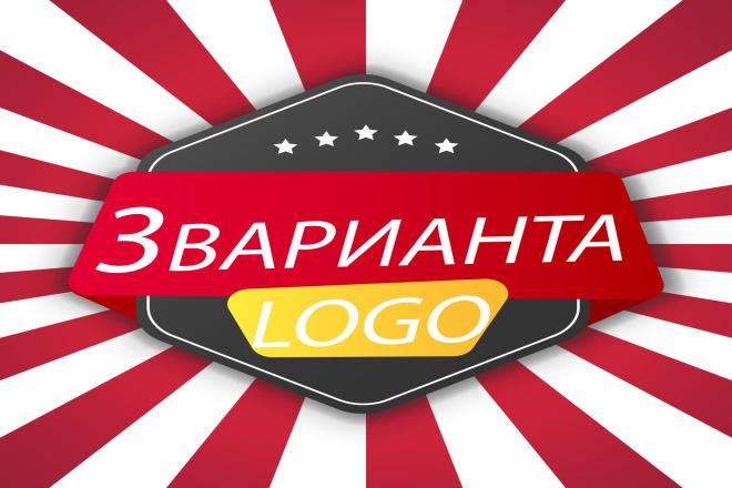 LOGO для Вашей Компании 1 - kwork.ru