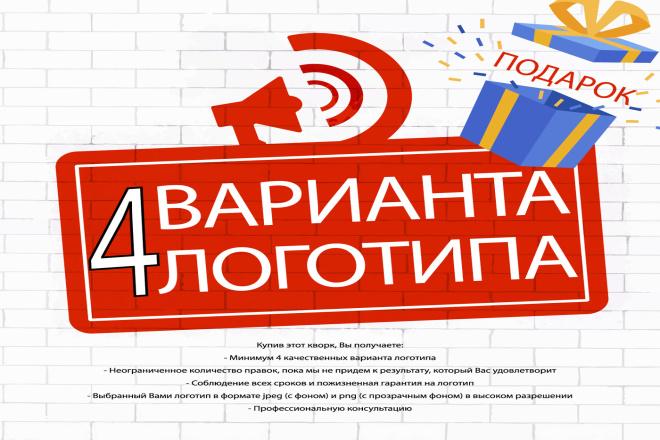4 Варианта Логотипа + Подарок 22 - kwork.ru