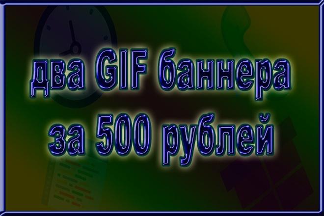 Сделаю два заметных анимированных gif баннера 1 - kwork.ru