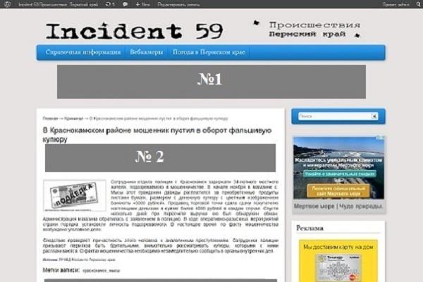 Сдам в аренду место под баннерРеклама и PR<br>Продажа места для размещения рекламного баннера на сайте http://incident59.ru/ под шапкой сайта размером 970х90 Вес баннера не более 50кб (jpeg jpg gif)<br>