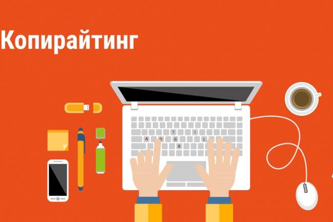 Напишу тексты высокого качества до 6000 символов 1 - kwork.ru