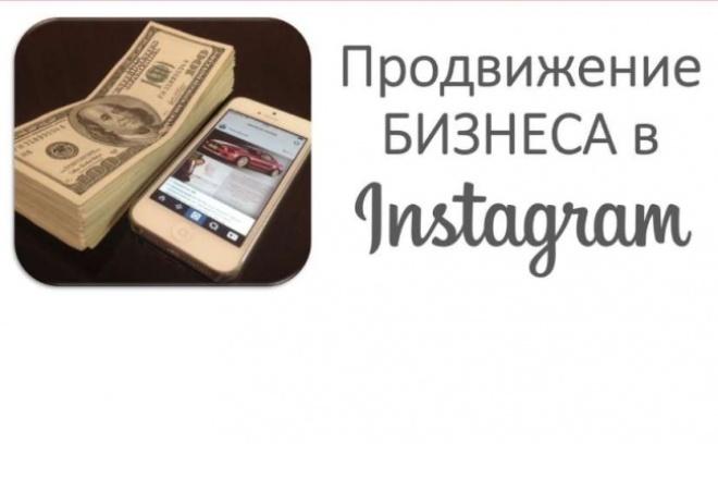 продвижение аккаунта в инстаграм 1 - kwork.ru