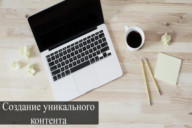 Создам контент для ваших сайтов 1 - kwork.ru