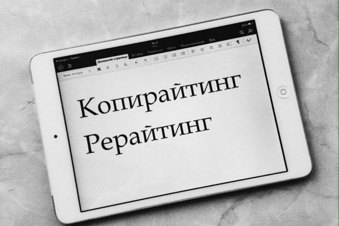Напишу уникальные тексты до 6000 символов 1 - kwork.ru