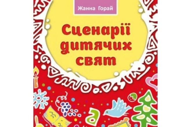 Напишу сценарий для видео (детский)Сценарии<br>Напишу сценарий для детского видео. От 500 до 1000 слов! Также, могут быть и миниатюрные сценарии (от 200 до 500 слов). Видео будет от 1:45 до 3:00 минут. Сценарий может быть как так русском так и на украинском языке!<br>