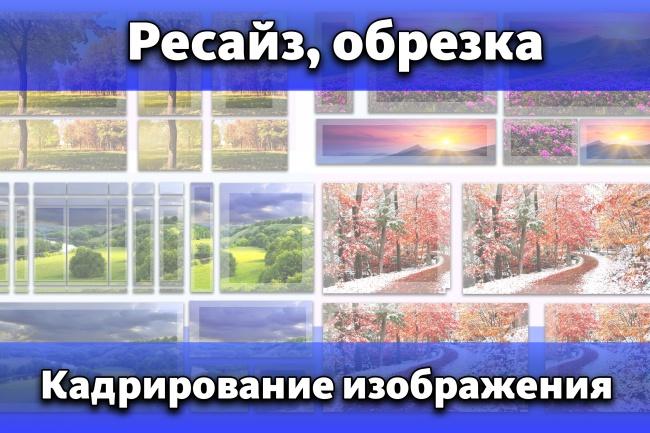 Ресайз, обрезка, кадрирование изображения 1 - kwork.ru