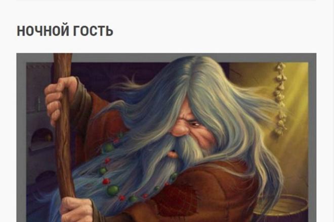 напишу увлекательные сказки и рассказы для деток 1 - kwork.ru