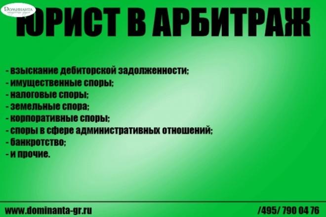 Защита интересов в арбитражном суде 1 - kwork.ru