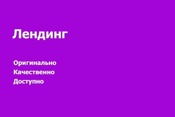 Сделаю дизайн лендинга 1 - kwork.ru