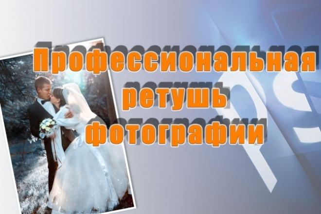 выполню профессиональную ретушь фотографии 1 - kwork.ru