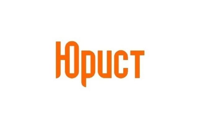 стану Вашим юристом 1 - kwork.ru
