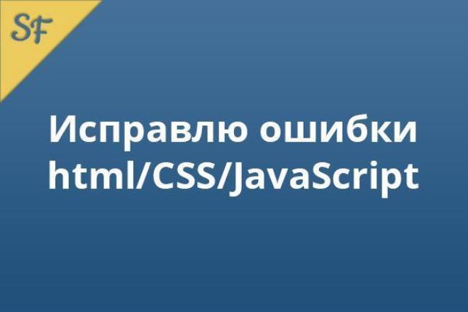 Исправлю ошибки html, CSS, JavaScript 1 - kwork.ru