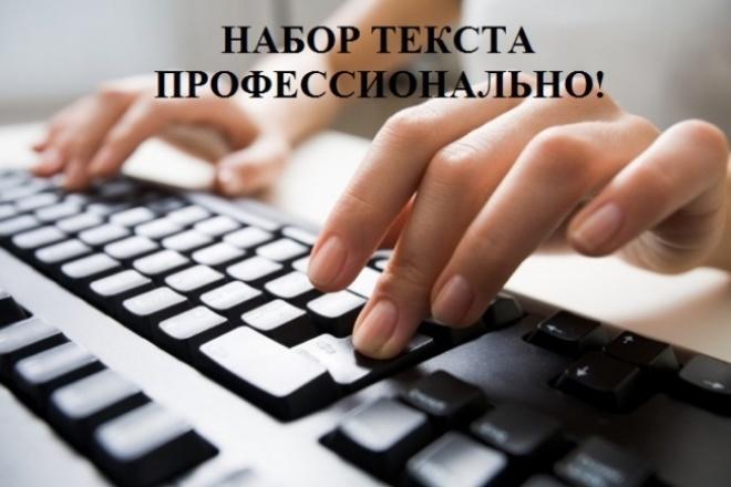 Наберу текст - грамотно, профессионально,быстро 1 - kwork.ru