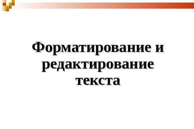 Отредактирую и откорректирую текст любой сложности 1 - kwork.ru