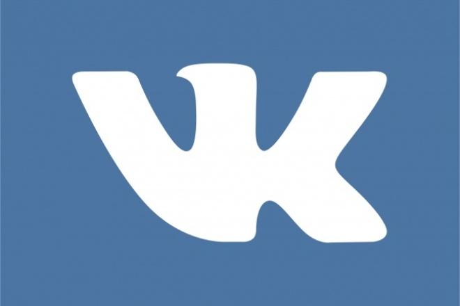Добавлю 200 живых человек в вашу группу (VK) по критерию 1 - kwork.ru