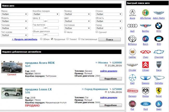 Движок автобазараПродажа сайтов<br>Отличный движок для создания сайта автобазара. Продается как есть. Системные требования: PHP 5 и выше MySQL 5.3 и выше После покупки, покупатель получает архив с файлами и инструкцию по установке.<br>