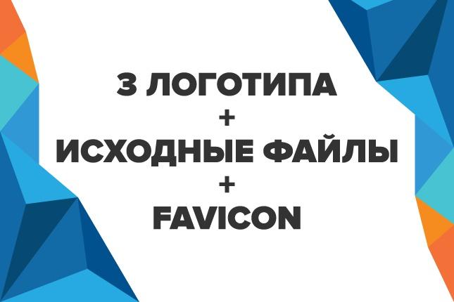 Сделаю 3 варианта логотипа + Исходные файлы логотипов бесплатно 1 - kwork.ru