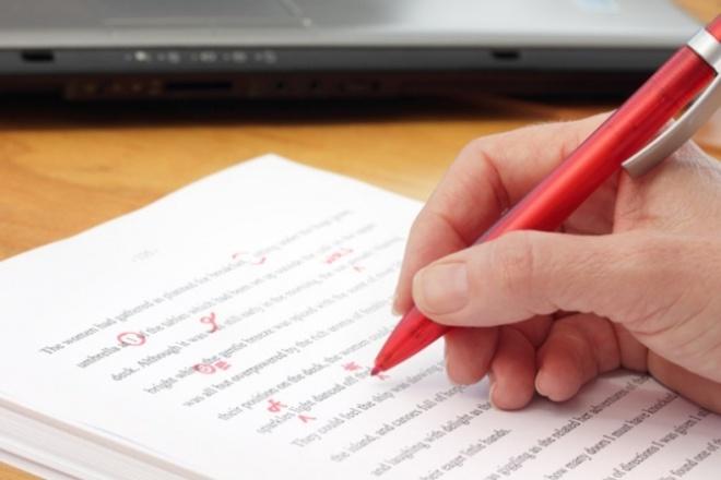 Отредактирую текстРедактирование и корректура<br>Откорректирую текст, до 3000 знаков, качественно, без грамматических и речевых ошибок, а самое главное быстро.<br>