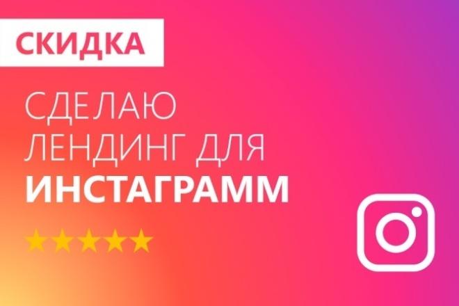 Сделаю дизайн лендинга для инстаграмм 1 - kwork.ru