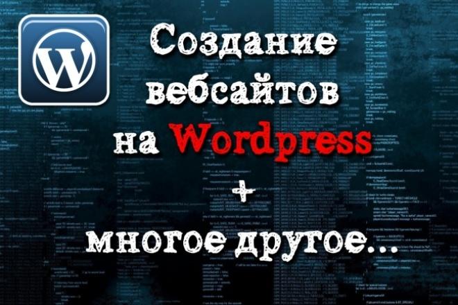 Создам сайт на Wordpress + помощь с настойкой домена, хостинга 1 - kwork.ru