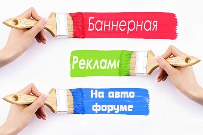 Размещу баннер на автомобильном форумеРеклама и PR<br>Баннер в формате jpg, gif, flw Размер 468х60 точек Форум размещения: http://duster-clubs.ru/forum/index.php или http://fluence-club.ru/forum/index.php в зависимости от наличия свободных мест! Размещаю только в рабочие дни.<br>