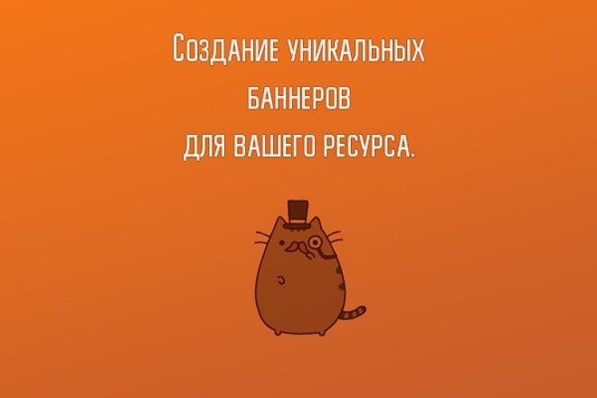 Сделаю баннер для вашего сайта 1 - kwork.ru