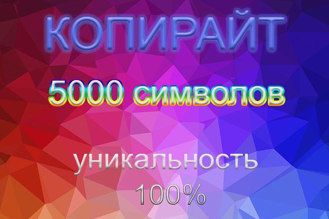 Напишу одну качественную статью объемом 5000 символов 1 - kwork.ru