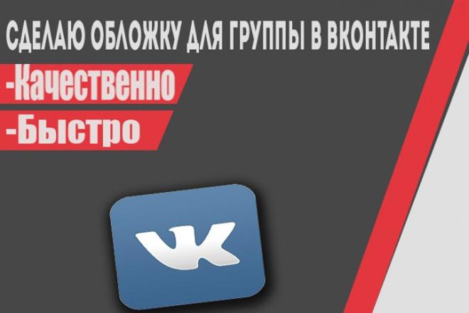 Сделаю Обложку для группы ВК 1 - kwork.ru