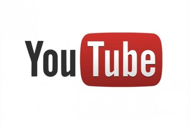 Могу выкладывать видео на Youtube 1 - kwork.ru