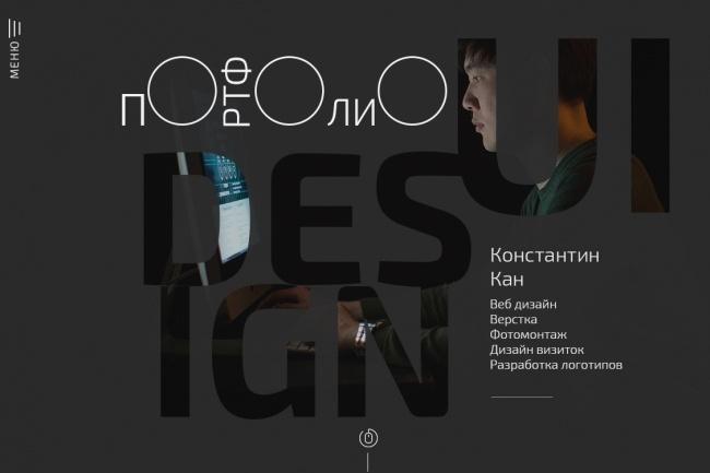 Уникальный дизайн для сайта поэкранно 1 - kwork.ru
