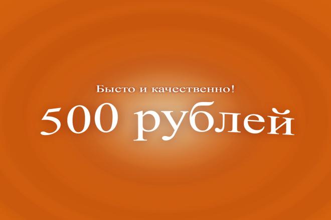 Создаю Баннеры для социальных сетей либо вашего сайта 1 - kwork.ru