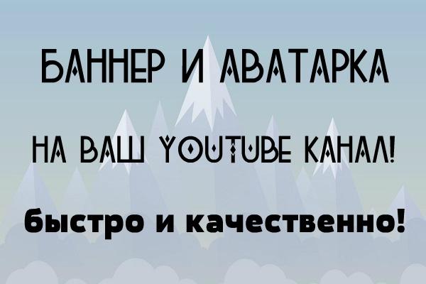 Баннер и аватарка на ваш YOUTUBE канал 1 - kwork.ru