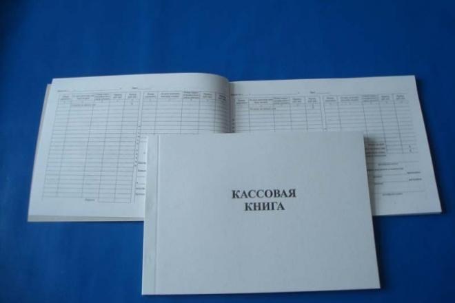 Оформлю кассовую книгу 1 - kwork.ru