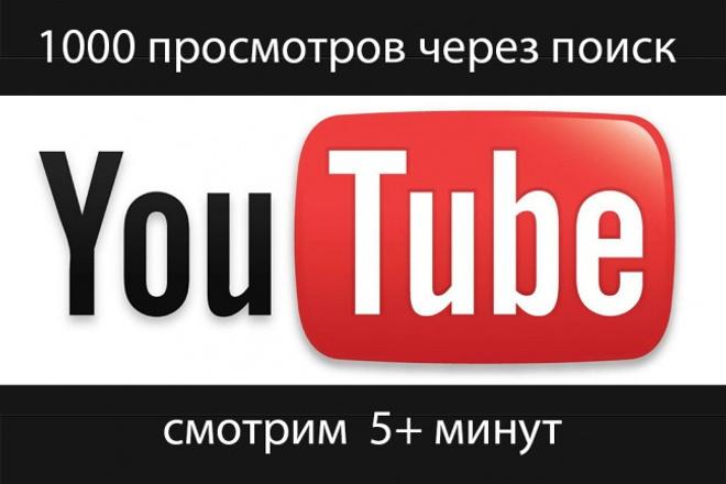 1000 просмотров (качественные,5+ мин) 1 - kwork.ru