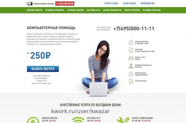Продам сайт компьютерная помощь 1 - kwork.ru