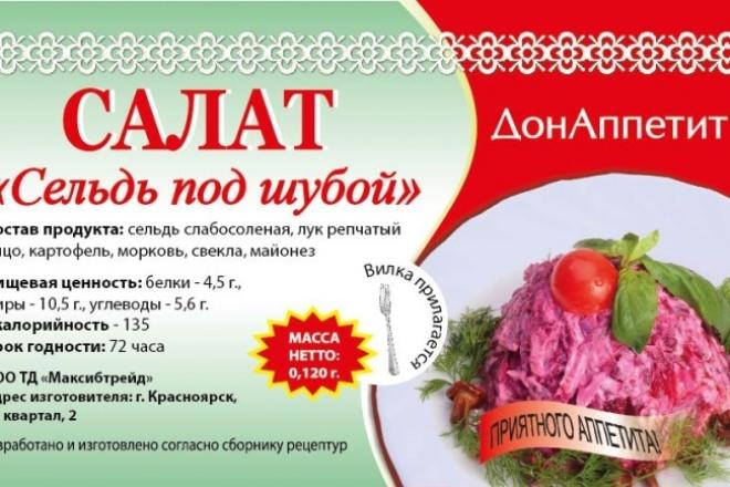 Изготовлю этикетки на любые виды продукции 1 - kwork.ru