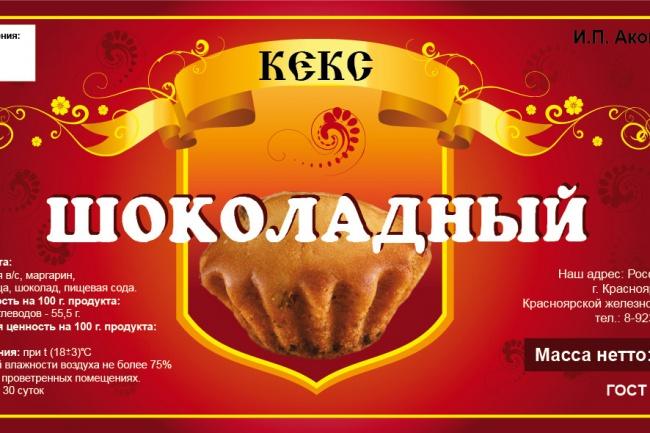 изготовлю этикетки на любые виды продукции 2 - kwork.ru