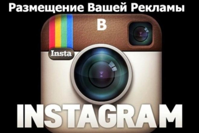 4 Рекламных Поста размещу в Instagram на 1 год плюс подарокПродвижение в социальных сетях<br>Размещение Вашего Рекламного Поста на странице @mir_trade в социальной сети ИНСТАГРАМ + продвижение 1 неделю. Инстаграм - является более платёжеспособной публикой в отличии от VKонтакте и Одноклассники. отчетность гарантирую !<br>