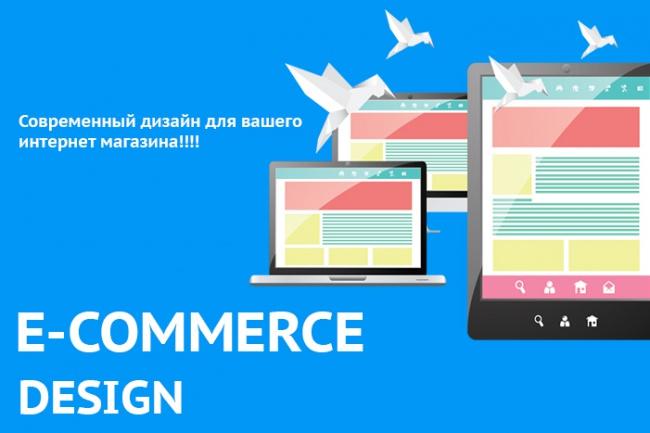 Нарисую дизайн интернет - магазина 1 - kwork.ru