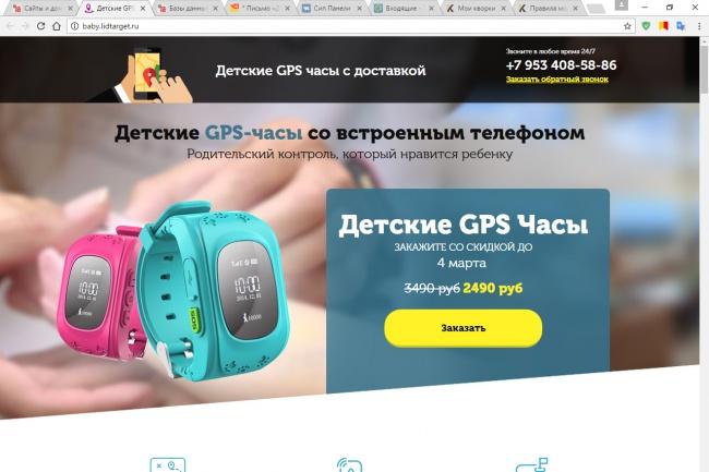 Создам одностраничник за 1 день 1 - kwork.ru