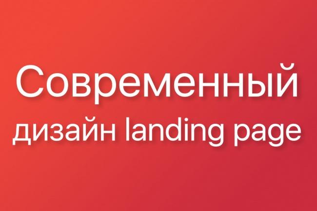 Создам современный дизайн лендинга - landing page 1 - kwork.ru
