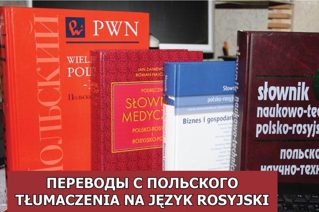 Переведу с польского 1 - kwork.ru