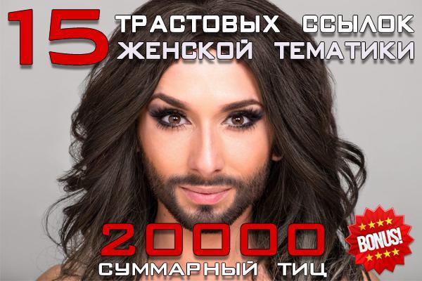 15 вечных ссылок с трастовых сайтов женской тематики 1 - kwork.ru