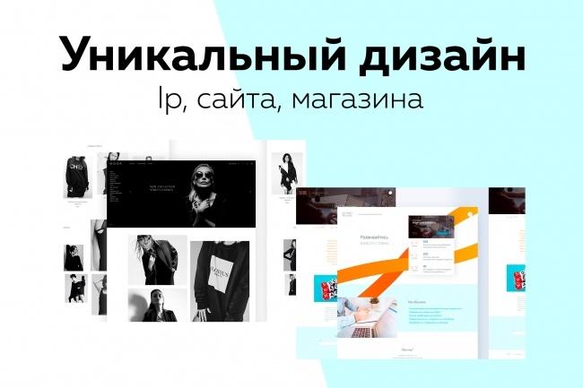 Уникальный дизайн LP, сайта, интернет-магазина 1 - kwork.ru