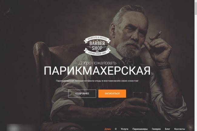 Скопирую и настрою любой лендинг, страницу 1 - kwork.ru