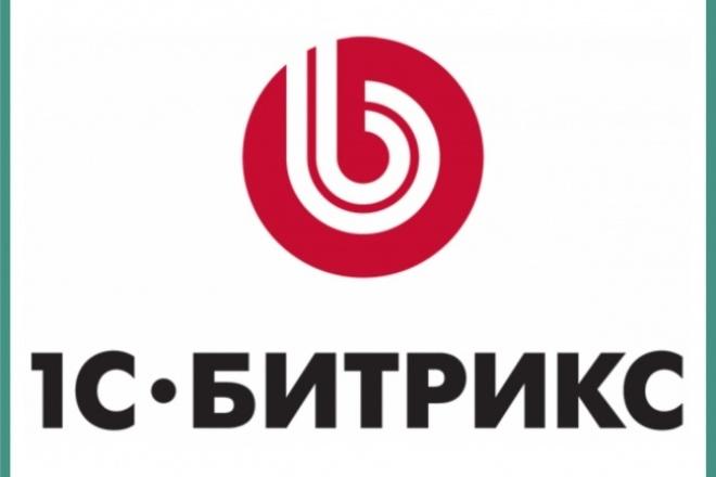 Правки сайта на CMS 1С-Битрикс 1 - kwork.ru