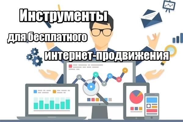 Сборник инструментов для бесплатного интернет-продвижения 1 - kwork.ru