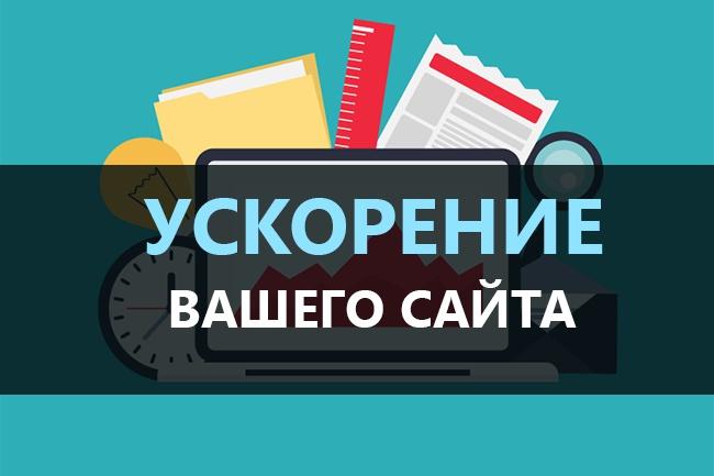 Оптимизирую скорость загрузки вашего сайта 1 - kwork.ru