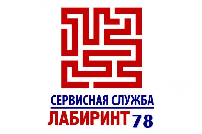 переведу Ваш логотип в векторный формат 1 - kwork.ru