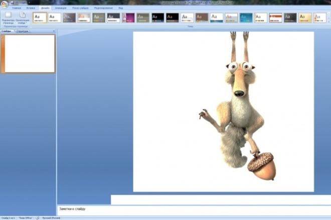 Сделаю презентацию в Microsoft Office PowerPointПрезентации и инфографика<br>Сделаю презентацию в программе Microsoft Office PowerPoint по вашему заданию (с текстом, картинками, анимацией и звуком).<br>